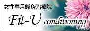 女性専用鍼灸治療院 fit-U conditioning